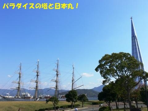 塔と日本丸