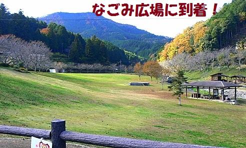 なごみ広場-001