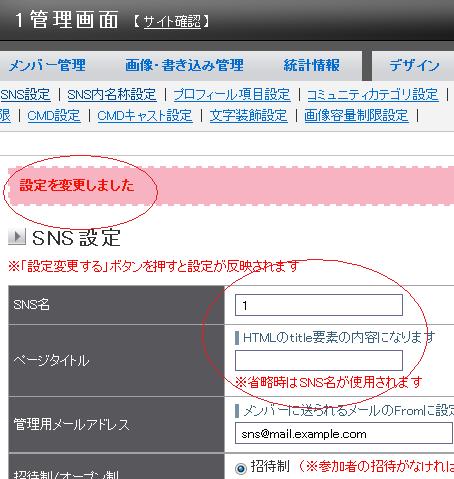SNS名が変更できない