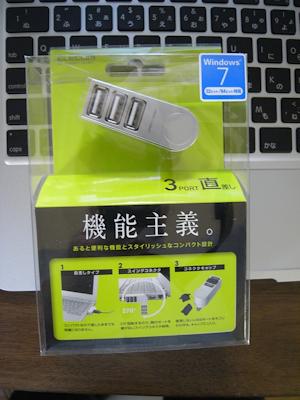 USBハブパッケージ