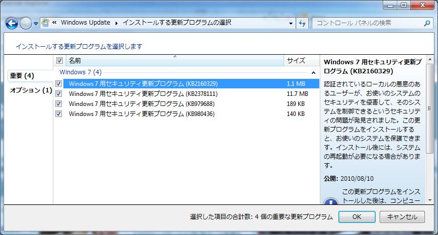 WindowsUpdateが9つから4つに減っている