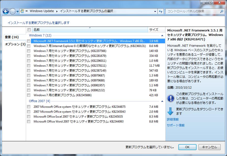 Windows Update 10月12日分を入れない状況