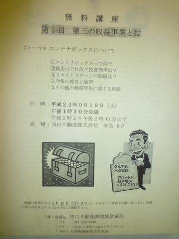 コンテナボックス・秋 004