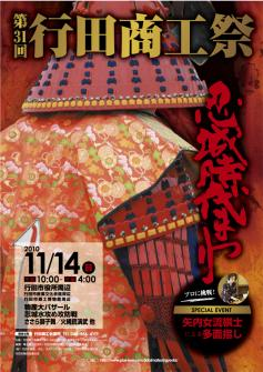 jidaimatsuri2010-s.jpg