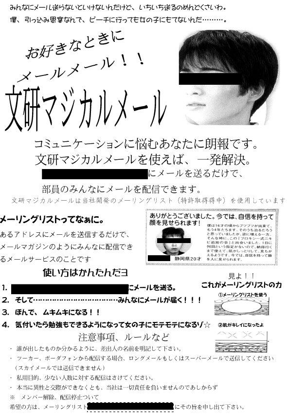 文研マジカルメール