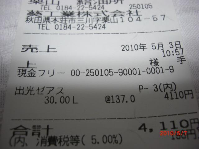 CIMG3410.jpg