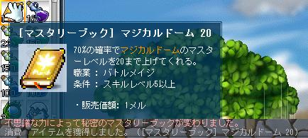 MB【マジカルドーム20】