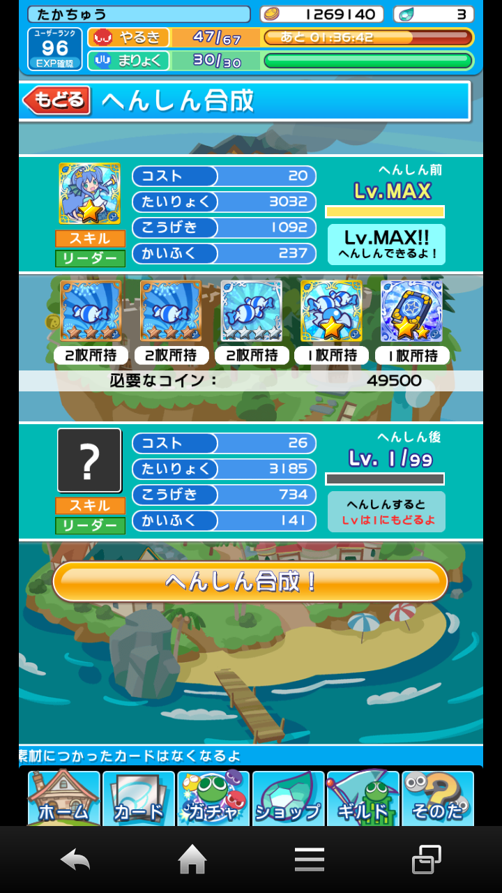 (141108) ぷよクエ-セリリ1