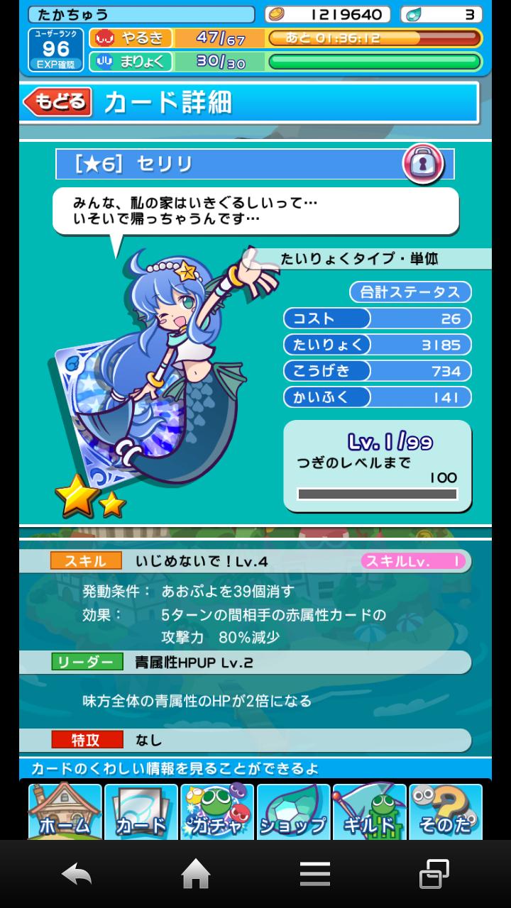(141108) ぷよクエ-セリリ2