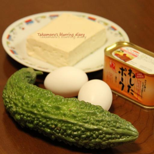 ゴーヤ、ランチョンミート、卵、そして木綿豆腐