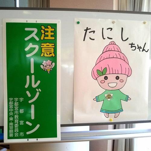 田原西小 マスコットキャラ決定!速報