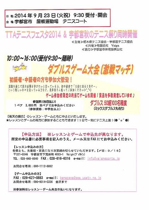 <TTA テニスフェスタ 2014 & 宇都宮秋のテニス祭り>へ!④