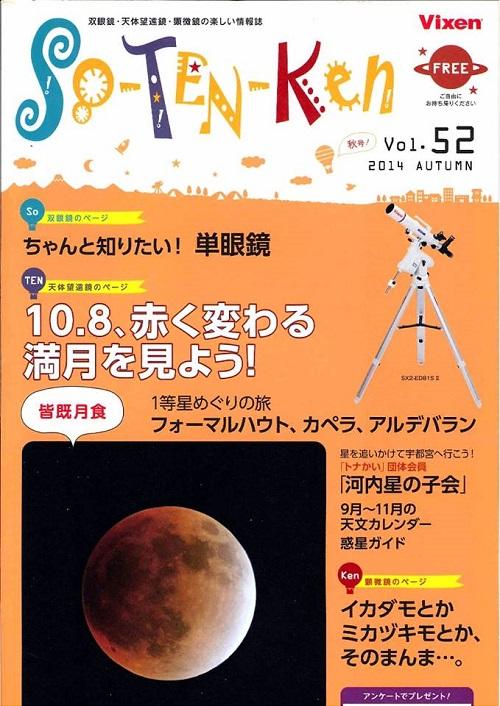 田原中の天文台!皆既月食 観望会 !!⑤