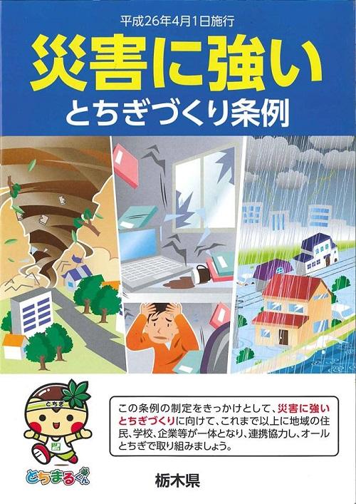栃木県防災館へ!③