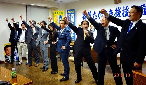 斉藤たかあき後援会≪第11回 臨時総会≫!②