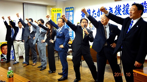 斉藤たかあき後援会≪第11回臨時総会≫編集⑩