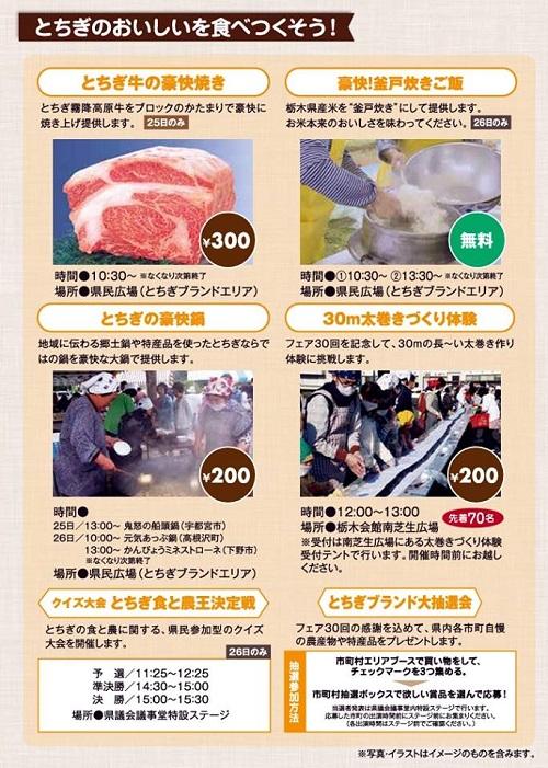 """「とちぎ""""食と農""""ふれあいフェア」今年も開催!③"""