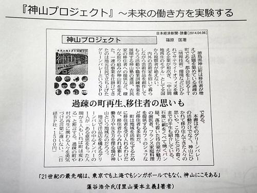 NPO法人グリーンバレー 大南信也 理事長の講義!③