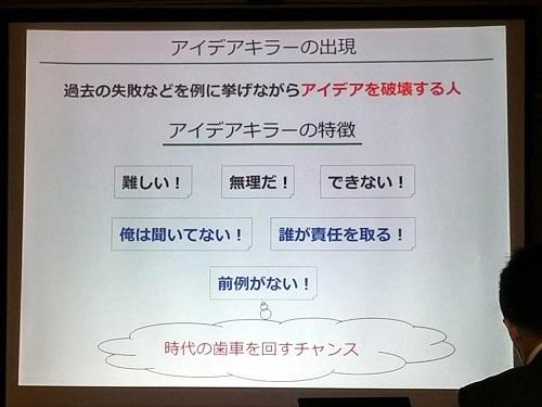 NPO法人グリーンバレー 大南信也 理事長の講義!④