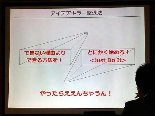 NPO法人グリーンバレー 大南信也 理事長の講義!⑤