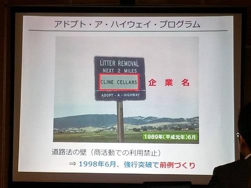 NPO法人グリーンバレー 大南信也 理事長の講義!⑦