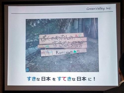 NPO法人グリーンバレー 大南信也 理事長の講義!⑪