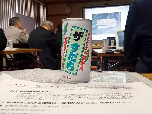 NPO法人グリーンバレー 大南信也 理事長の講義!⑫
