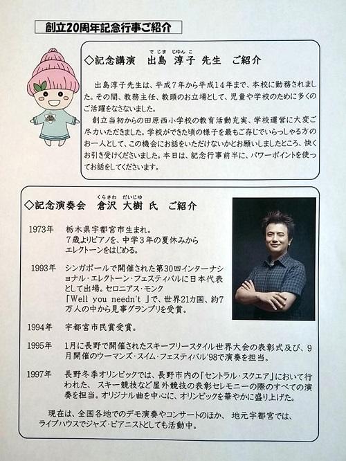 宇都宮市立田原西小学校 創立20周年記念式典・記念行事!⑧