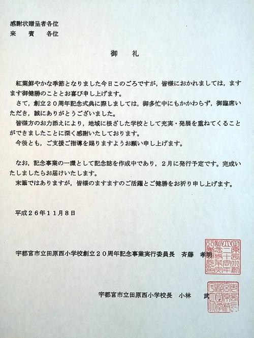 宇都宮市立田原西小学校 創立20周年記念式典・記念行事!⑨