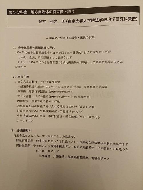 第14回 都道府県議会議員研究交流大会へ!⑥
