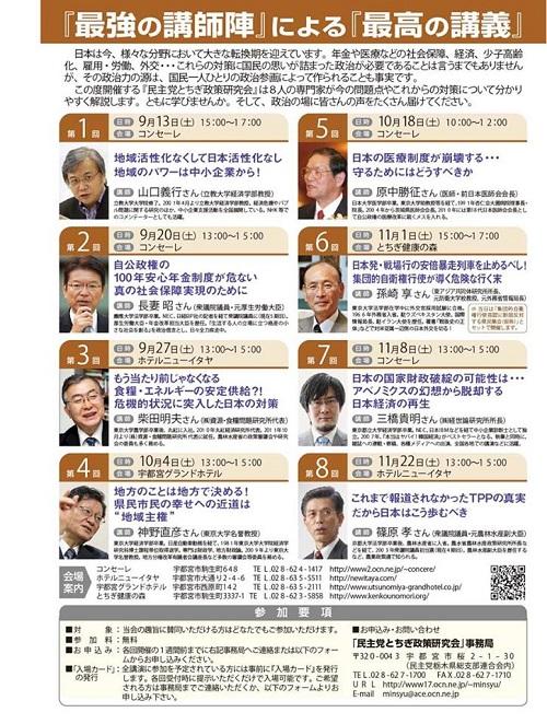 第14回 都道府県議会議員研究交流大会へ!⑨