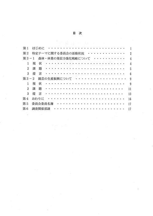 栃木県議会<農林環境委員会>特定テーマ取りまとめ他!③