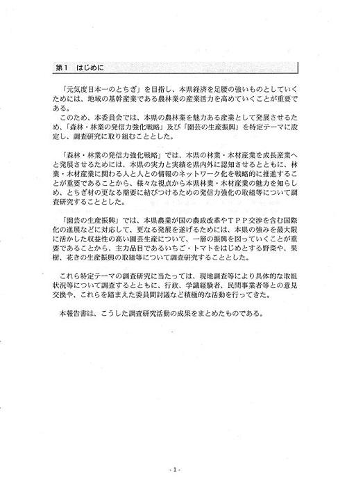 栃木県議会<農林環境委員会>特定テーマ取りまとめ他!④