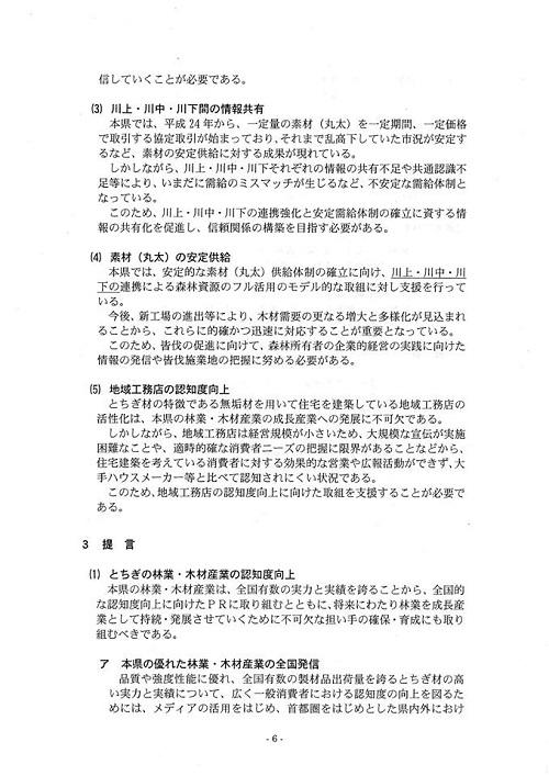 栃木県議会<農林環境委員会>特定テーマ取りまとめ他!⑨