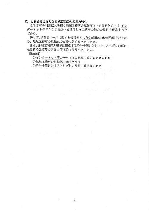 栃木県議会<農林環境委員会>特定テーマ取りまとめ他!⑪