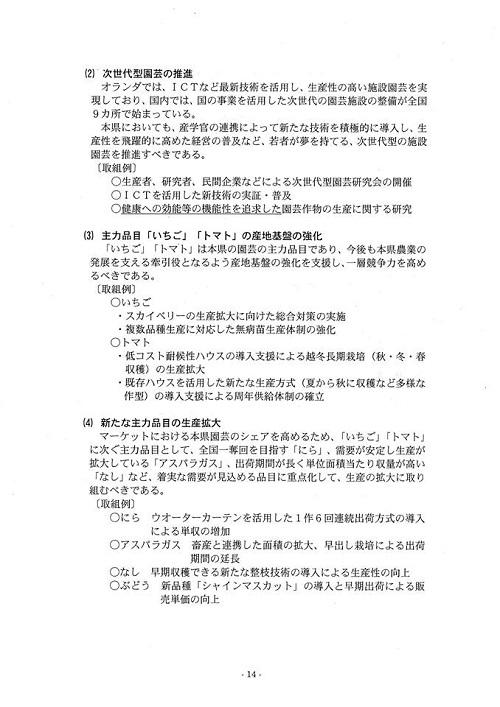 栃木県議会<農林環境委員会>特定テーマ取りまとめ他!⑰