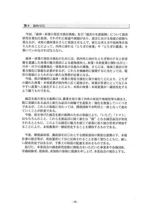 栃木県議会<農林環境委員会>特定テーマ取りまとめ他!⑲