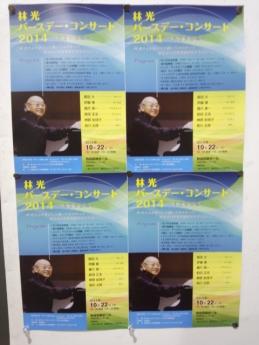 2014-10-23林光2