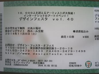 2014-11-5デザフェスチケット