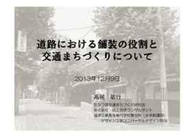 道路における舗装の役割と交通まちづくりについて-01