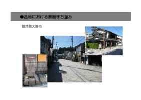 道路における舗装の役割と交通まちづくりについて-10