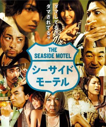 seaside-motel.jpg