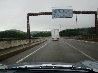 長野へと向かう車中