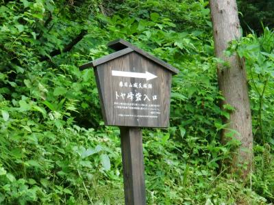 トヤ峰砦看板