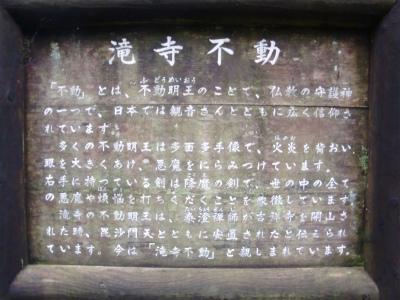 滝寺不動看板2