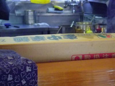 生中華麺箱