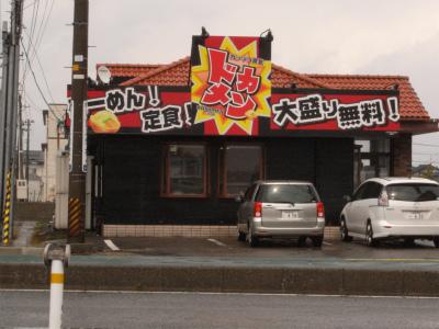 ガッツリ食堂ドカメン