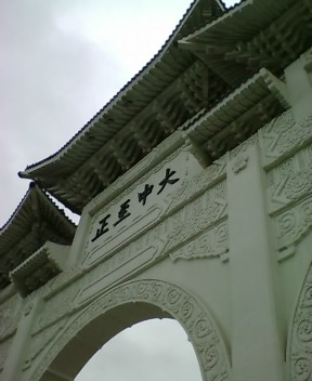 中正祈念堂、大きいです。