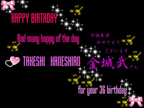 生日快楽!