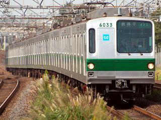 【メトロ】6133F